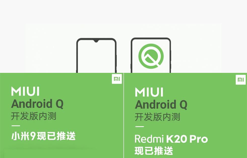 mi.com MIUI Android Q